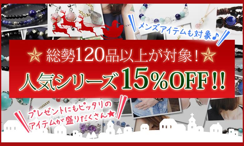 人気シリーズの120品以上が15%OFFのお買い得!【2017クリスマス特別企画】先着でトパーズのペンダントをプレゼント!お得なクリスマスセールをお見逃しなく!【XmasSALE】